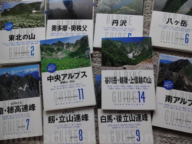 登山コース/登山口アクセス情報満載のおすすめの登山ガイドブック ヤマケイアルペンガイドシリーズ 画像