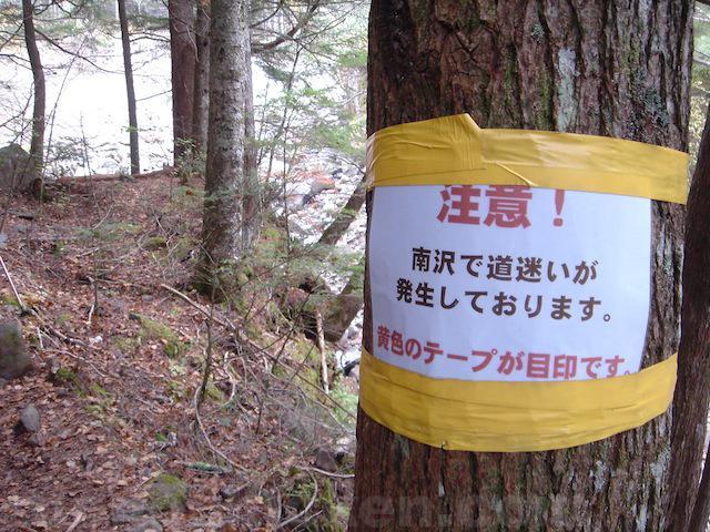危険/リスク その3 初めての登山 転ぶ/滑落/道迷い/落石/高山病 画像