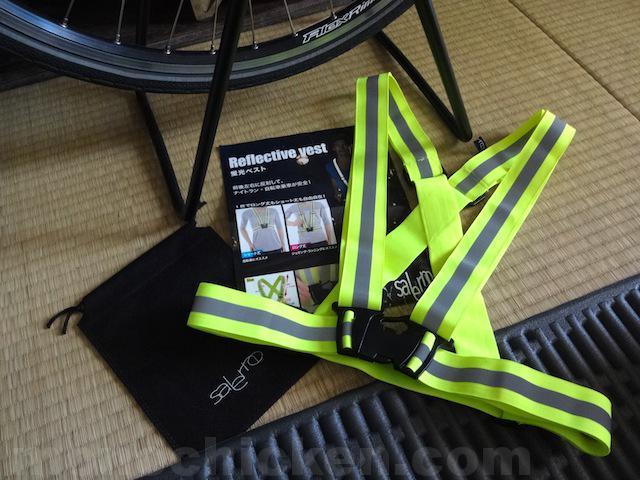 自転車 反射ベストのすすめ 自転車事故防止グッズ/自転車安全グッズで自分と周囲の人もみんな安全に 画像