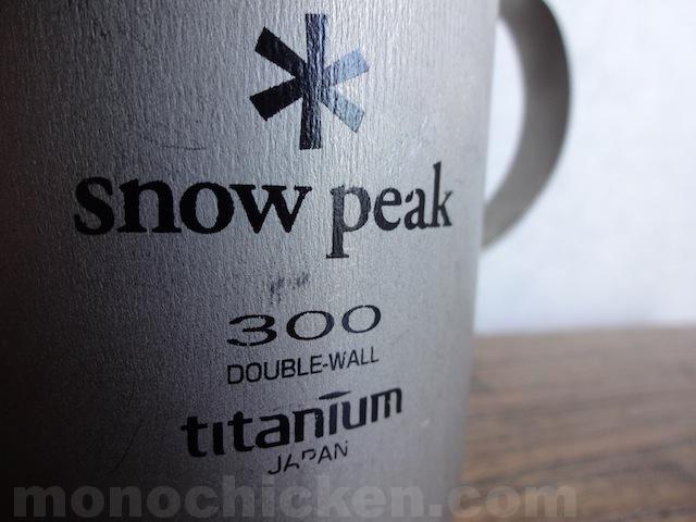 チタンダブルマグ フォールディングハンドル/スノーピーク おすすめの4つの理由 登山/キャンプのマグカップを選ぶ時の外せない個人的ポイント 画像