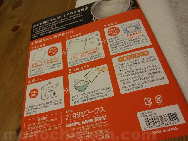 確かに手間がない楽々「不思議なめし袋/ユニフレーム」使い方画像17枚 アウトドアでの米から白いご飯...煮るか炊くかどうするか!? 画像