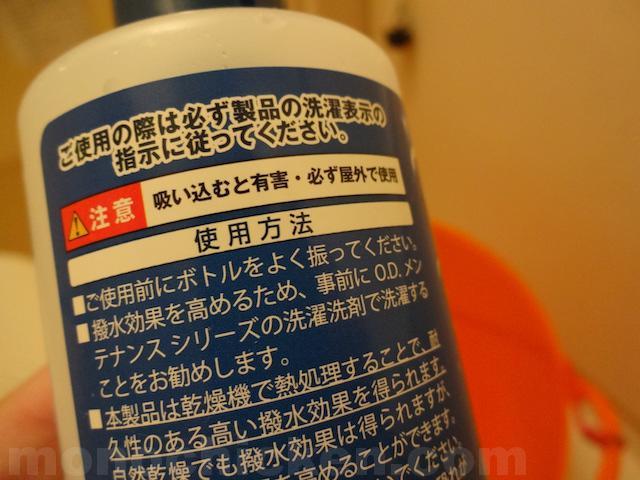 ダウンジャケット・ダウンパンツ・ダウンブランケットのクリーニング/洗濯をしてみた(アウトドア用の)画像24枚 画像