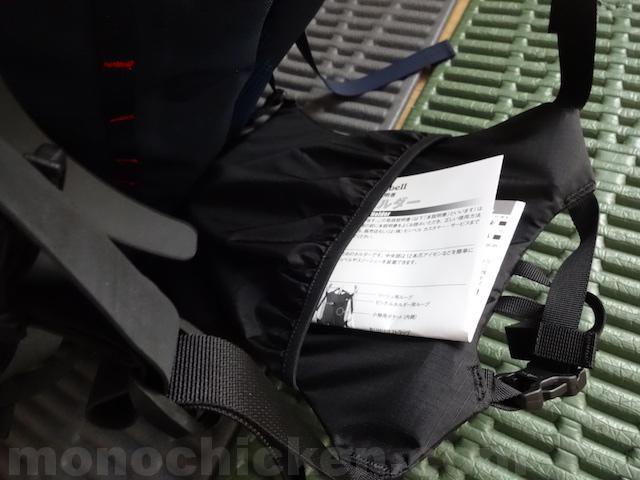 ギアホルダー/モンベル 付け方(取り付け)画像29枚 バックパック外付けアイテム 画像
